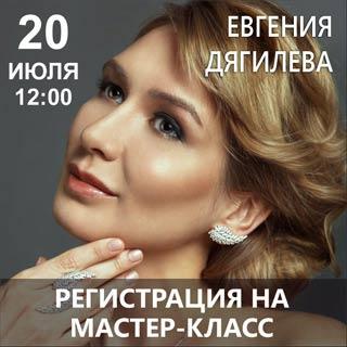 Регистрация на мастер-класс Евгении Дягилевой