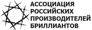 Ассоциация производителей бриллиантов России