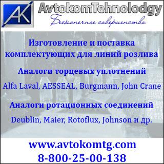 АвтокомТехнолоджи - Торцевые уплотнения, ротационные соединения