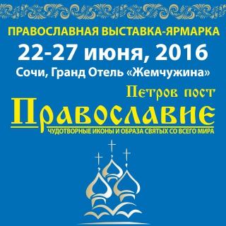XIV Православная выставка-ярмарка. «Православие-2016» (Петров пост)