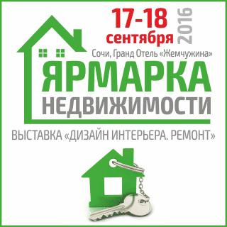 III ярмарка недвижимости  Ярмарка недвижимости в Сочи - 2016
