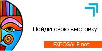 Найди свою выставку на EXPOSALE.net
