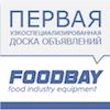 Купить оборудование для пищевой промышленности на бесплатной доске объялений в России, продажа бу