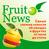 FruitNews: Самые свежие новости! Первый российский информационный портал, посвященный новостям плодоовощного рынка.