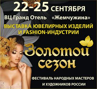 Десятая юбилейная международная выставка ювелирных изделий и fashion-индустрии. ЗОЛОТОЙ СЕЗОН-2016
