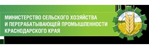 Министерство сельского хозяйства и перерабатывающей промышленности Краснодарского края