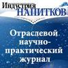 Журнал ИНДУСТРИЯ НАПИТКОВ