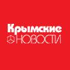 Крымские Новости KOMTV.ORG