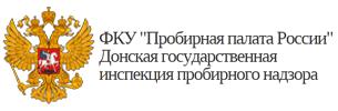 Донская Государственная инспекция пробирного надзора