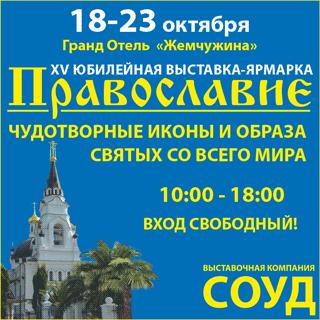 XV Юбилейная Православная выставка-ярмарка. Чудотворные иконы и образа святых со всего мира. Православие-2016