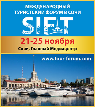 Международный туристский форум в Сочи «SIFT»