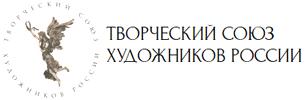 Творческий Союз Художников России