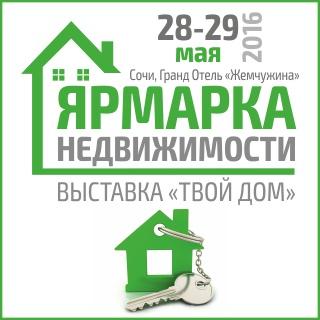 «ЯРМАРКА НЕДВИЖИМОСТИ В СОЧИ-2016»