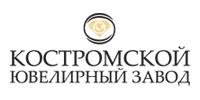 ОАО КОСТРОМСКОЙ ЮВЕЛИРНЫЙ ЗАВОД Россия, Кострома