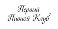 Первый пивной клуб - это скидки и привилегии в пивных заведениях Москвы, Санкт-Петербурга и других городах России и стран мира