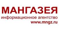 Информационное агентство МАНГАЗЕЯ специализируется на публикации собственных, а также наиболее примечательных материалов СМИ.
