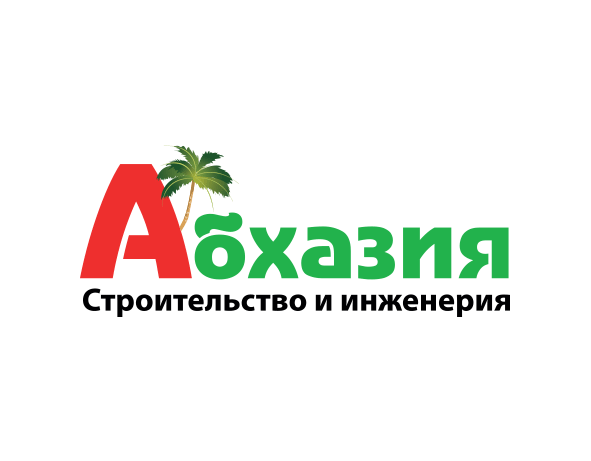 Абхазия. Строительство и инженерия.