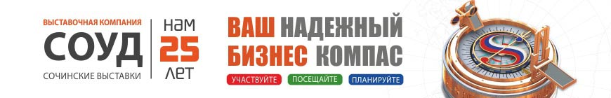 ООО СОУД - Сочинские выставки