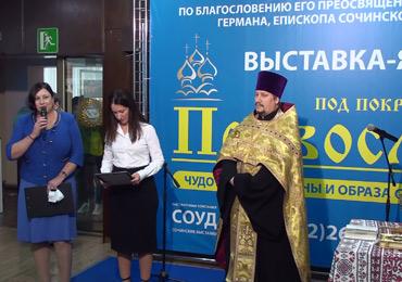 В гранд отеле Жемчужина открылась выставка-ярмарка «Православие-2021» (Под покровом Богородицы).