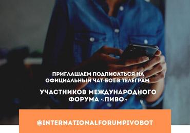 Запущен чат-бот участников XXX юбилейного международного форума «Пиво-2021»  в Telegram