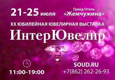 Ювелирный праздник «ИнтерЮвелир-2021» уже завтра откроет свои двери для встречи с гостями!