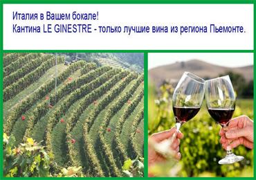 Вино королей в Вашем бокале от компании Le ginestre!