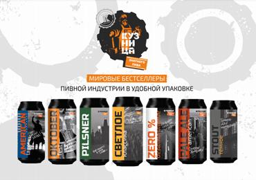Компания «Кузница» (ООО «Валар») впервые примет участие в дегустационном конкурсе Международного Форума ПИВО-2021