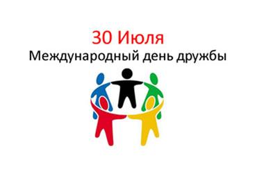 Компания СОУД-Сочинские выставки поздравляет вас с Днем Друзей!