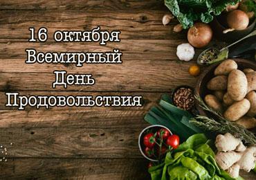 Поздравляем Вас с Всемирным Днем продовольствия и приглашаем вас принять участие или посетить наши тематические выставки!