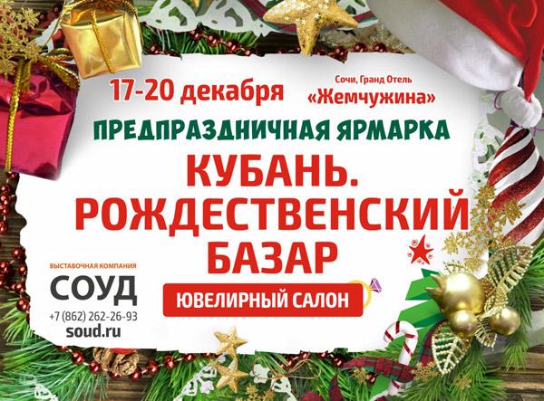 Итоги предпраздничной ярмарки Кубань. Рождественский базар - 2020