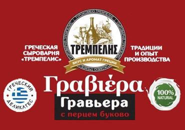 Новые участники выставки «ПРОДУКТЫ ПИТАНИЯ»- «Греческая Сыроварня Тремпелис»
