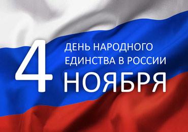Поздравляем с днем народного единства в России!