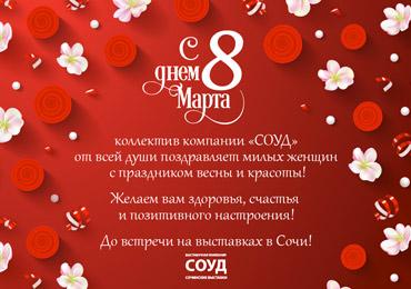 Поздравляем милых женщин с праздником весны и красоты!