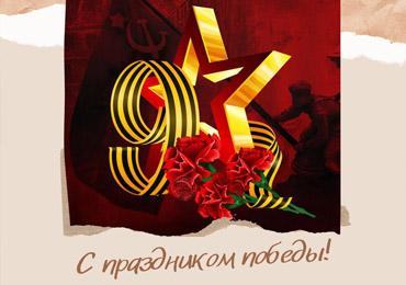 Примите искренние поздравления с Днём Победы!