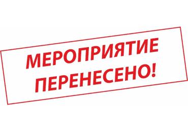 Перенос выставки «ПРАВОСЛАВИЕ - 2020»