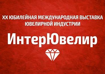 Перенос дат проведения международной выставки-ярмарки «ИнтерЮвелир-2020»