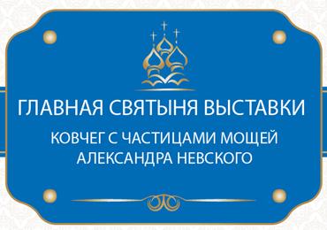 Главной святыней православной выставки «Пасхальные традиции» станет ковчег с частицами мощей Александра Невского.