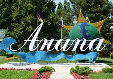 Самым дорогим курортом страны в этом году стала Анапа.