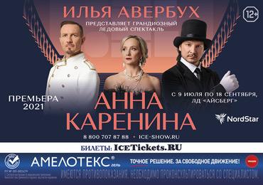 Выиграй билет на шоу Ильи Авербуха «Анна Каренина» на выставке «ИнтерЮвелир»!