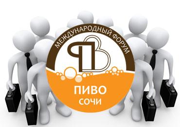 Обновлён список участников международного форума ПИВО-2019