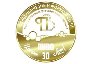 Приглашаем производителей принять участие в дегустационном конкурсе и получить лимитированные медали в честь 30-тилетия форума «ПИВО» в Сочи