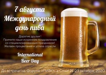 Компания СОУД поздравляет с Международным днем пива (International Beer Day)!