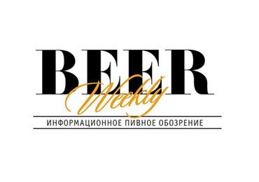 Информационные партнеры Международного форума ПИВО 2020 специализированный портал Beerguide представляет Вашему вниманию свежий номер газеты Beer Weekly!