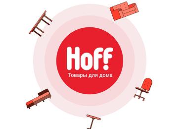 Мебельная сеть HOFF на выставке «Horeca-Юг 2020» , стенд № 75!