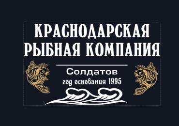 «Краснодарская Рыбная Компания» примет участие в выставке «Продукты питания» с 25 по 28 марта на стенде №64