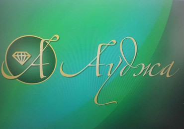 Компания «АУДЖА» представит широкий ассортимент ювелирных изделий на выставке «Золотой Сезон-2021» с 26 по 29 августа