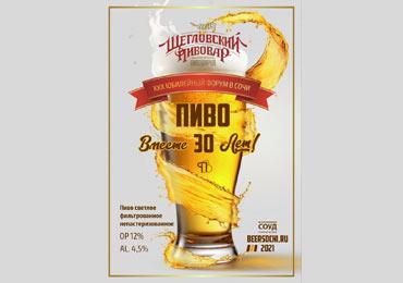 Это пиво вернулось спустя 30 лет! История легендарного напитка в честь юбилея форума «Пиво» в Сочи