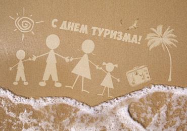 Компания СОУД поздравляет коллег, партнеров и специалистов отрасли с Днем Туризма!