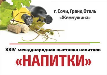 Перенос дат проведения XХIV Международной выставки «Напитки – 2020»