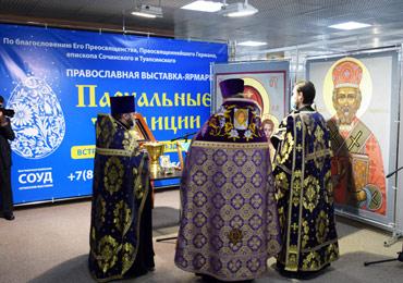 Сегодня состоялось открытие православной выставки-ярмарки «Пасхальные традиции»
